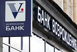 """Близкий Керимову фонд подтвердил переговоры о покупке банка """"Возрождение"""""""