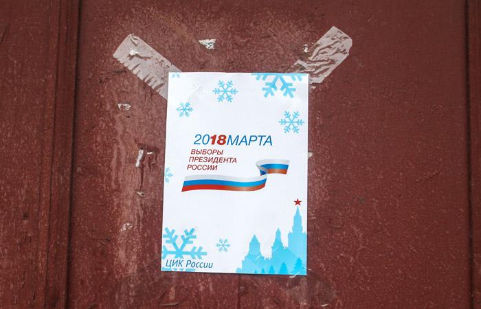 В бюллетене на выборах президента России будет восемь имен