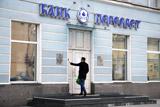 """Расходы на санацию банка """"Пересвет"""" приблизились к 100 млрд рублей"""