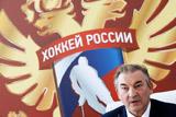 Третьяк переизбран президентом Федерации хоккея России