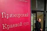 """""""Приморские партизаны"""" получили от восьми до 25 лет колонии"""