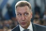 Шувалова ждут в ВЭБе, Кремль не комментирует