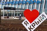 Матвиенко предложила сделать памятной датой день принятия Крыма в Российскую империю