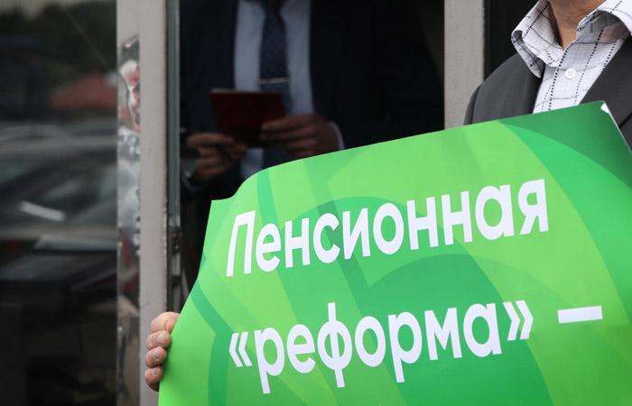 Левым отказали в проведении митинга в Москве против повышения пенсионного возраста