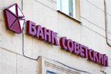 """ЦБ РФ отозвал лицензию у банка """"Советский"""""""