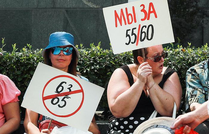 В центре Москвы прошел митинг против повышения пенсионного возраста