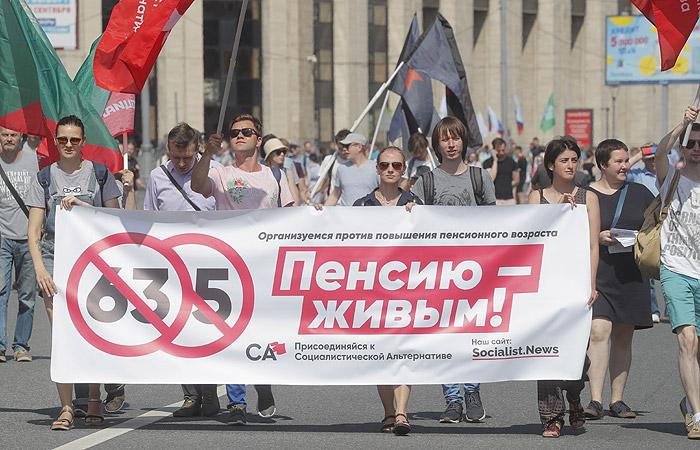 Митинг против повышения пенсионного возраста в Москве собрал около 2,5 тыс. человек