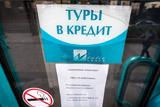 """Прокуратура потребовала возбудить дело против сотрудников """"Натали Турс"""""""