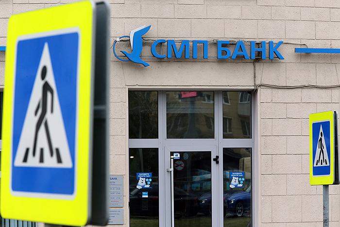biz smpbank ru банк клиент онлайн вуз банк челябинск кредит наличными