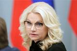 Голикова оценила затраты на корректировку пенсионного возраста для женщин в 3,2 трлн рублей