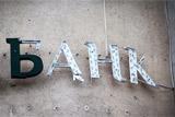 Минэкономразвития не поддержало законопроект о назначении АСВ единым ликвидатором банков