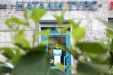 """Финансовых гарантий """"Натали Турс"""" не хватит для выплат всем пострадавшим"""