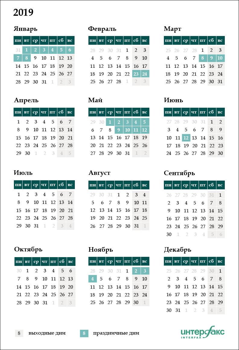 Календарь выходных и праздничных дней на 2019 год