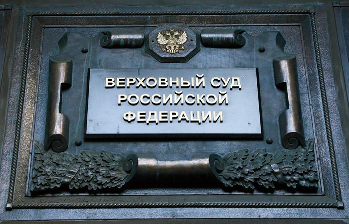 В ВС РФ назвали лайки и репосты недостаточным основанием для уголовных дел об экстремизме