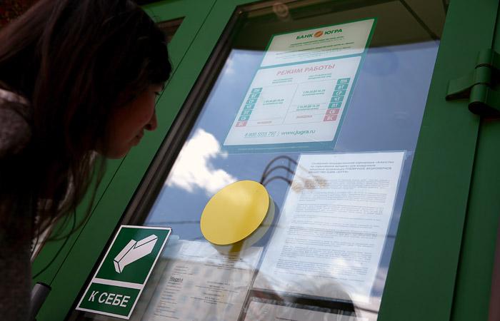 Арбитражный суд признал банкротом банк «Югра»
