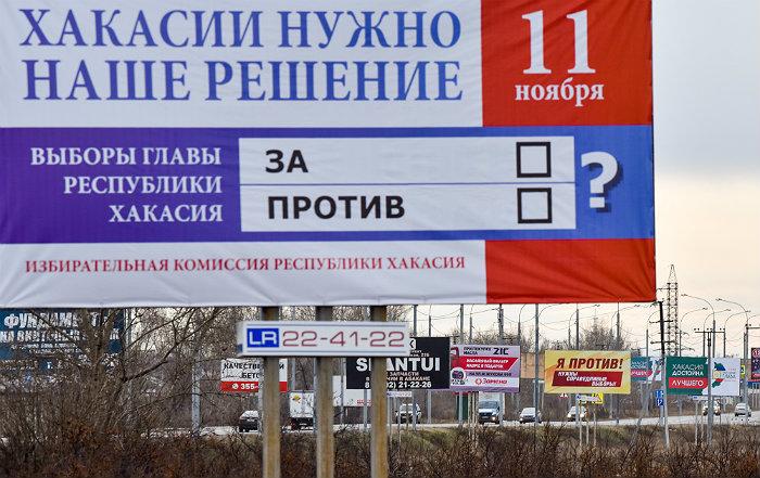 Результат Коновалова на выборах главы Хакасии составил 57% после обработки 90% протоколов