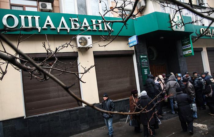 Минюст РФ не признал решение о компенсации убытков Ощадбанку на $1,3 млрд