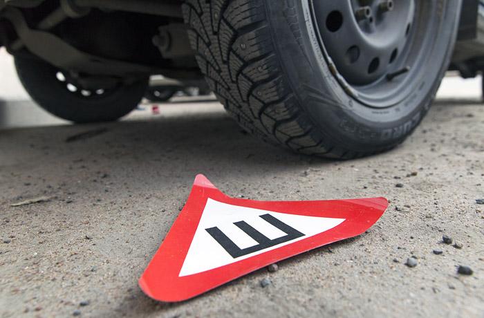 """Правительство отменило знак """"Шипы"""" для автомобилей"""