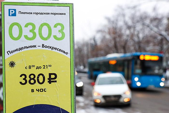 Стоимость парковки в центре Москвы почти догнала цены в Лондоне