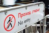 """Пять станций """"красной"""" ветки метро будут закрыты в Москве с 16 по 24 февраля"""