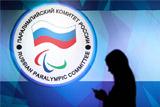 Международный Паралимпийский комитет частично восстановил ПКР в правах