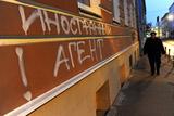 "Минюст снова причислил к НКО-""иноагентам"" движение ""За права человека"""