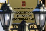 """Экс-сотрудников ФСБ и """"Лаборатории Касперского"""" приговорили к 22 и 14 годам колонии за госизмену"""