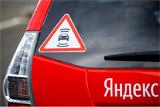 """""""Яндекс"""" и """"дочка"""" Hyundai договорились о совместной разработке беспилотных автомобилей"""