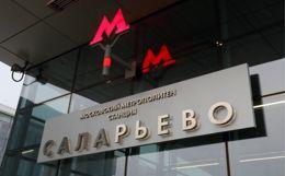"""Станции """"Румянцево"""" и """"Саларьево"""" будут закрыты 3 мая"""