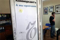 """Больше десяти журналистов уйдут из """"Коммерсанта"""" после статьи об отставке Матвиенко"""