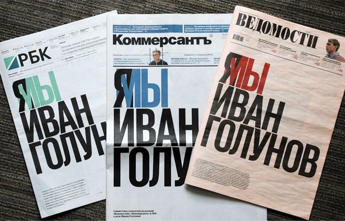 В Москве и Петербурге раскупили все газеты с первой полосой в поддержку Голунова