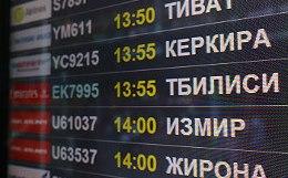 Российские авиакомпании нашли места для вывоза граждан из Грузии