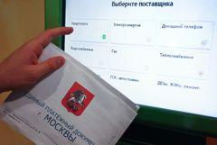 В Москве повысятся тарифы на часть коммунальных услуг