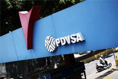 РФ попросила венесуэльскую PDVSA зарегистрировать юрлицо для работы в Москве