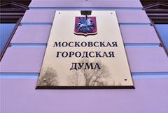 Избиркомы отказались зарегистрировать 57 кандидатов в Мосгордуму