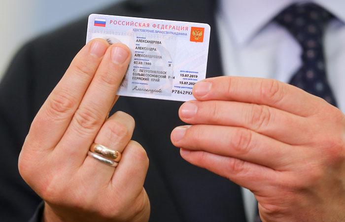 Картинки по запросу электронные паспорта