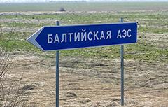 """""""Росэнергоатом"""" решил законсервировать объекты Балтийской АЭС"""