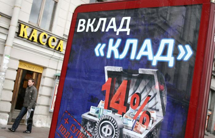 Вклады граждан в московских банках превысили 10 трлн рублей