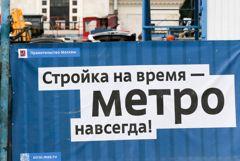 """Девять станций """"красной"""" ветки московского метро закрыли на неделю"""
