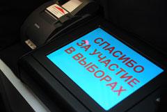 Нашедшему слабые места в системе электронного голосования в Москве предложили миллион рублей