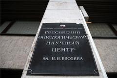 В онкоцентре Блохина опровергли сообщения о массовом сокращении сотрудников