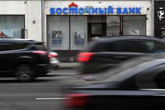 """Суд арестовал долю Baring Vostok в банке """"Восточный"""""""