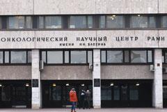 Онкоцентр Блохина опроверг информацию о массовых увольнениях врачей