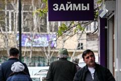 Треть россиян оказалась обременена кредитами