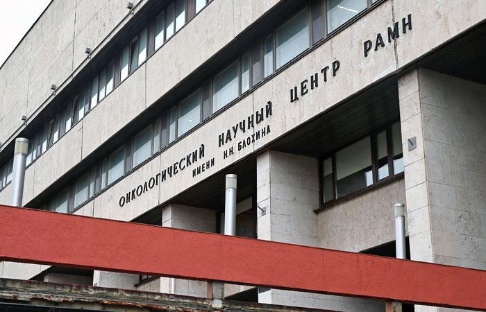 Четырем врачам онкоцентра имени Блохина подписали заявления об увольнении