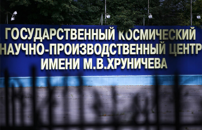 Рогозин назвал причину долгов Центра имени Хруничева