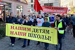 В Риге сотни человек вышли на акцию в защиту образования на русском языке