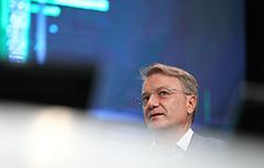 """Греф обещал отменить комиссии за """"банковский роуминг"""" в 2020 году"""