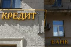 Минфин предложил запретить банкам навязывать допуслуги