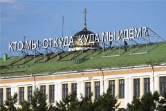 Горизбирком Екатеринбурга назвал победителя опроса о месте строительства храма